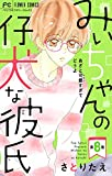 みぃちゃんの仔犬な彼氏【マイクロ】(8) (フラワーコミックス)