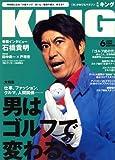 KING (キング) 2008年 06月号 [雑誌]