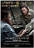 ペンタゴン・ペーパーズ/最高機密文書【DVD化お知らせメール】 [Blu-ray]