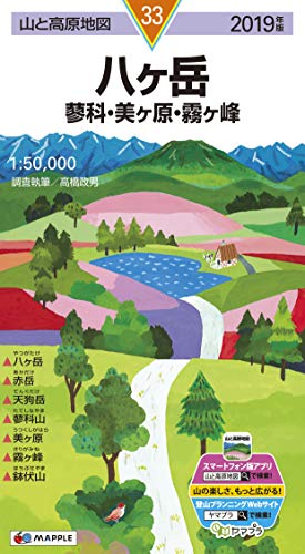 山と高原地図 八ヶ岳 蓼科・美ヶ原・霧ヶ峰 (山と高原地図 33)