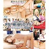 逆お・も・て・な・し! 日本人に捧げる世界の絶対的美少女 HD8時間 [Blu-ray]