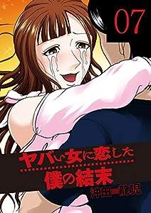 ヤバい女に恋した僕の結末 7巻 (芳文社コミックス)