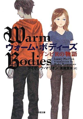 ウォーム・ボディーズ―ゾンビRの物語 (小学館文庫)