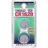 リチウム電池 CR1620 2個入り 長持ち 水銀ゼロ使用 誤飲対策パッケージ ボタン電池 3Vコイン電池 時計 電卓 高性能品質 リモコン電池 使用推奨期限5年 オーム電機