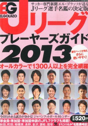 エルゴラッソ Jリーグプレーヤーズガイド2013 2013年 03月号 [雑誌]の詳細を見る