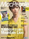 Mac People (マックピープル) 2012年 09月号 [雑誌]