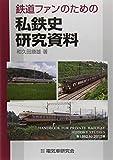 鉄道ファンのための私鉄史研究資料―1882 to 2012