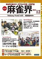 月刊麻雀界93号(12月号)