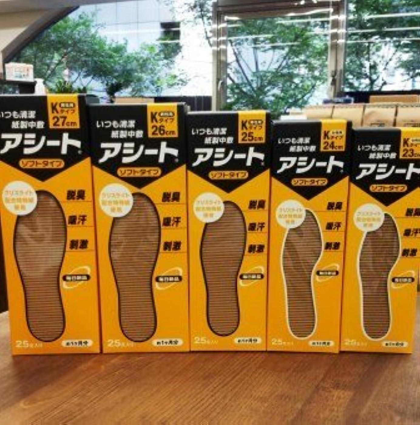 ペア衰える不誠実アシートK(サイズ24cm)×5箱セット(15足増量中)