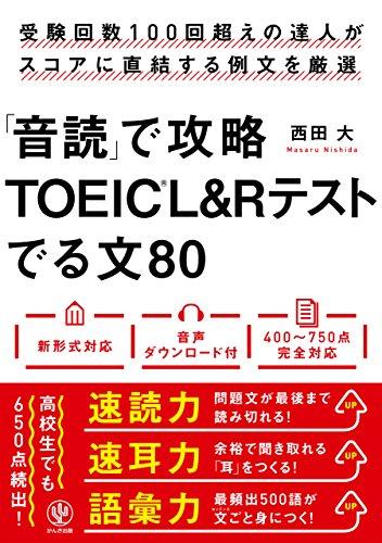 [画像:「音読」で攻略TOEIC(R)L&Rテストでる文80]