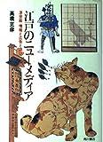 江戸のニューメディア―浮世絵 情報と広告と遊び