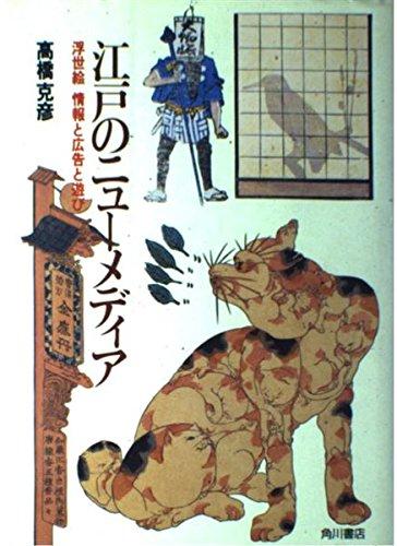 江戸のニューメディア―浮世絵 情報と広告と遊びの詳細を見る