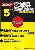 宮城県 公立高校入試過去問題 2020年度版《過去5年分収録》英語リスニング問題音声CD付 (Z4)