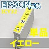 エプソン 互換インクカートリッジ IC32Y イエロー 黄色 IC6CL32 チップ付き PM-A850/PM-A870/PM-A890/PM-D750/PM-D770/PM-D800/PM-G700/PM-G720/PM-G730/PM-G800/PM-G820対応
