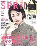 SPRiNG(スプリング) 2019年 3月号