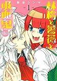 林檎と薔薇と吸血鬼(仮) 1 (マッグガーデンコミックスBeat'sシリーズ)