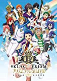 【Amazon.co.jp限定】KING OF PRISM RUSH SONG COLLECTION -STAR MASQUERADE (特典:アナザージャケット)
