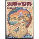 太陽の世界 (11) 王朝初期 (角川文庫)