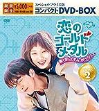 恋のゴールドメダル~僕が恋したキム・ボクジュ~  スペシャルプライス版コンパクトDVD-BOX2<期間限定>