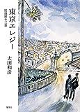 東京エレジー 居酒屋十二景 (集英社学芸単行本)