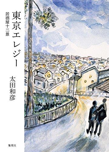 東京エレジー 居酒屋十二景 (集英社学芸単行本)の詳細を見る