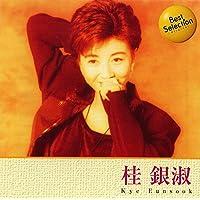 桂銀淑 12CD-1122