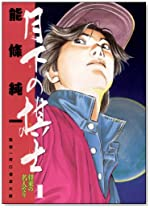 月下の棋士(1) (ビッグコミックス) Kindle版