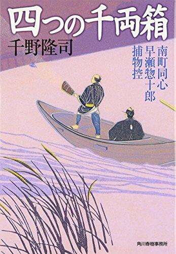 四つの千両箱―南町同心早瀬惣十郎捕物控 (時代小説文庫)