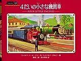4だいの小さな機関車 (ミニ新装版 汽車のえほん)