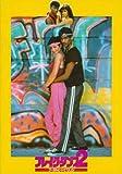 シネマUSEDパンフレット『ブレイクダンス2』☆映画中古パンフレット通販☆洋画