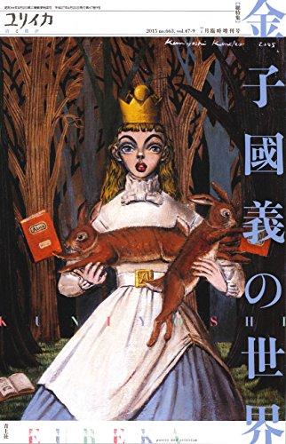ユリイカ 2015年7月臨時増刊号 総特集◎金子國義の世界の詳細を見る