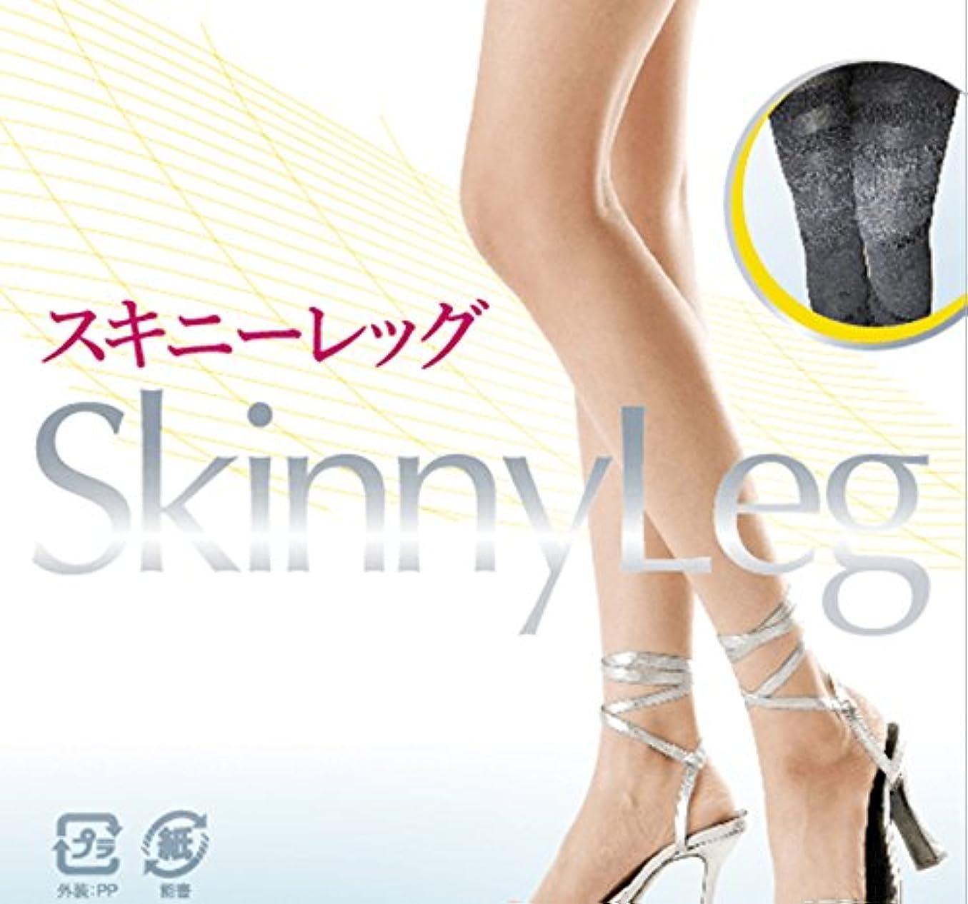 魅力的汗位置づける【送料無料3個セット】SkinnyLeg -スキニーレッグ-