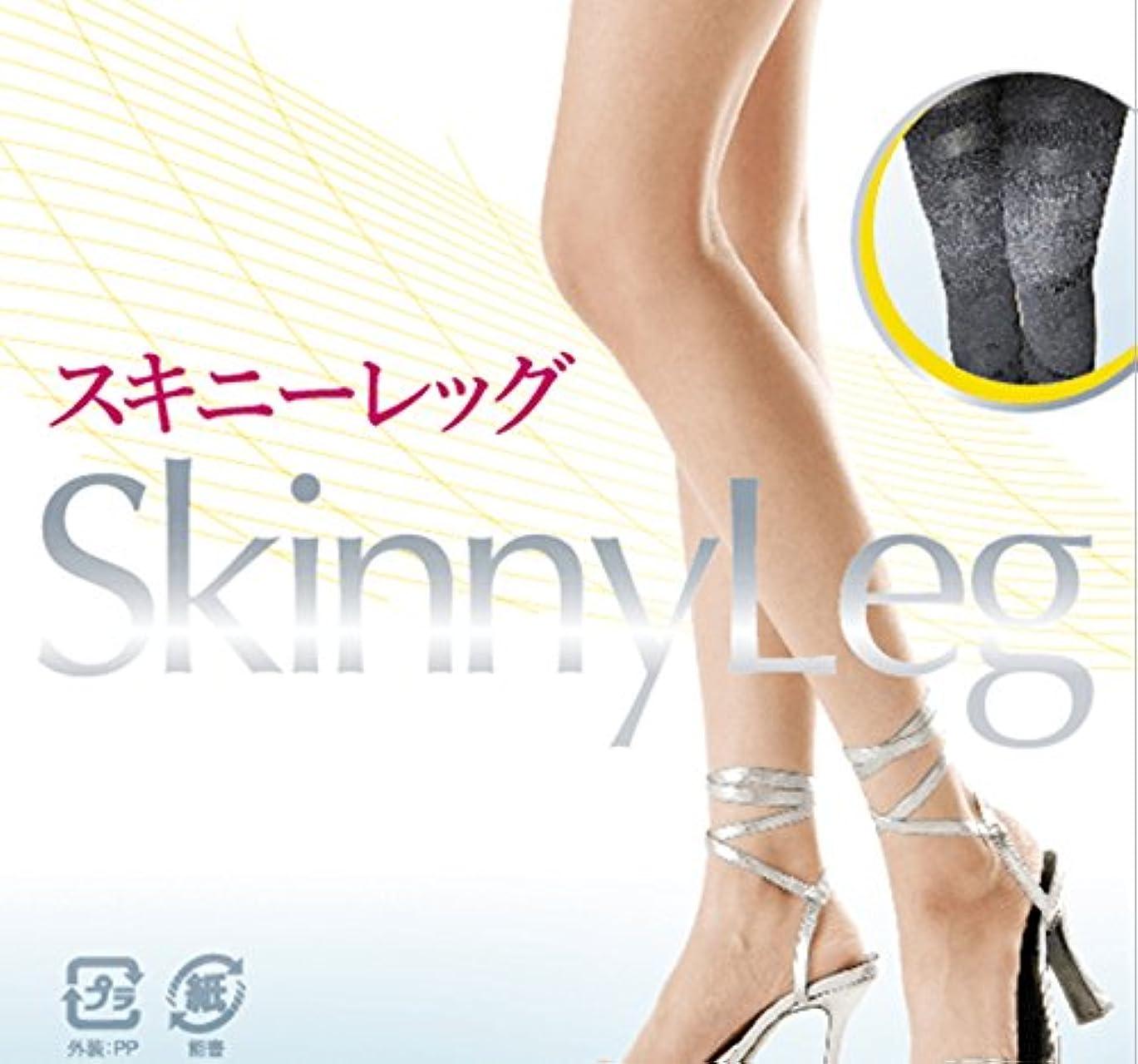 ゴール留まるトラフィック【送料無料3個セット】SkinnyLeg -スキニーレッグ-