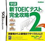 Gakken Shin Toeic Test Kanzen Kouryaku 2 [Japan Import] by Gakken [並行輸入品]