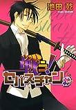 戦う!セバスチャン#(1) (ウィングス・コミックス)