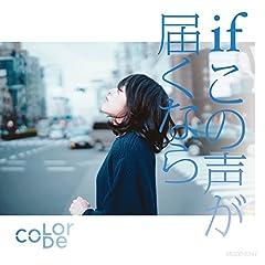 color-code「if 〜この声が届くなら〜」のジャケット画像