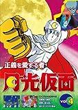 正義を愛する者 月光仮面 Vol.4[DVD]