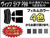 TOYOTA トヨタ ヴィッツ 5ドア カット済みカーフィルム P9#/スーパーブラック