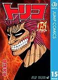 トリコ モノクロ版 15 (ジャンプコミックスDIGITAL)