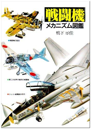 戦闘機メカニズム図鑑の詳細を見る