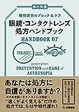 眼精疲労のブロック&ケア 眼鏡・コンタクトレンズ処方ハンドブック