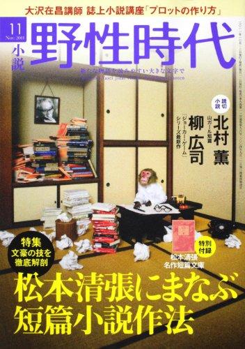 小説 野性時代 第96号  KADOKAWA文芸MOOK  62331‐98 (KADOKAWA文芸MOOK 98)の詳細を見る