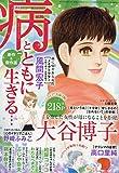 『 病とともに生きる・・・』2019年8月号[雑誌]:Jour(ジュール)すてきな主婦たち増刊