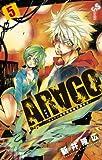 ARAGO 5 (少年サンデーコミックス)