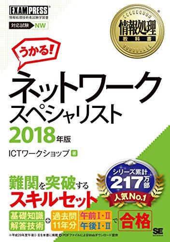 情報処理教科書 ネットワークスペシャリスト 2018年版