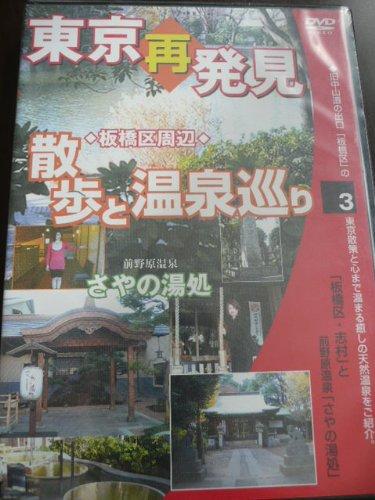 東京再発見・散歩と温泉巡り3(前野原温泉 さやの湯処)癒し系DVDシリーズ2008 日本