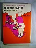 東京うまいもの屋―食いしん坊のサラリーマンとOLのための (1977年)