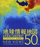 地球情報地図50: 自然環境から国際情勢まで