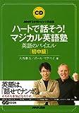 CD NHK3か月トピック英会話 ハートで話そう! マジカル英語塾 英語のバイエル 初中級 (<CD>)