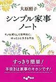 シンプル家事ノート〜モノを減らして効率的に、ゆったりと生きる方法〜 (だいわ文庫)